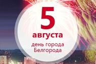 Первой, день освобождения белгорода открытки